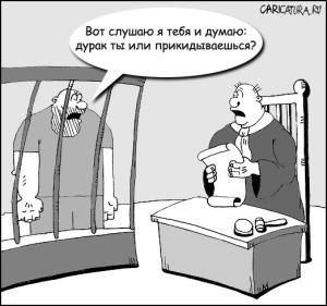 карикатура суд